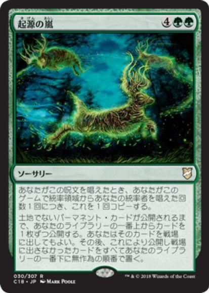 起源の嵐(統率者2018)日本語版