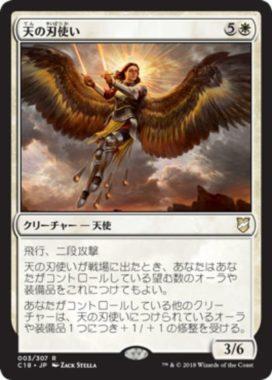 天の刃使い(統率者2018)日本語版