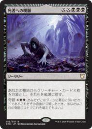 死者への嘆願(統率者2018)日本語版