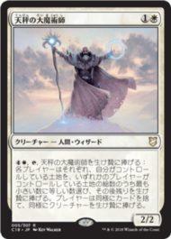 天秤の大魔術師(統率者2018)日本語版