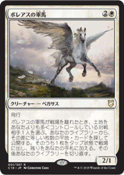 ボレアスの軍馬(統率者2018)日本語版
