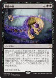髑髏の嵐(統率者2018)日本語版