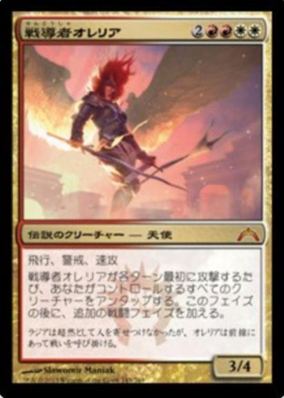 戦導者オレリア(Aurelia, the Warleader)ギルド門侵犯