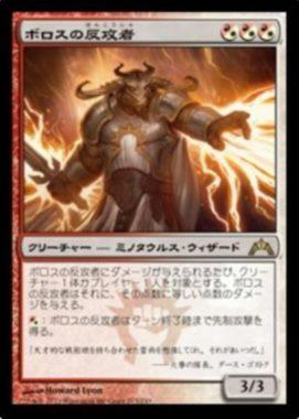 ボロスの反攻者(Aurelia, the Warleader)ギルド門侵犯