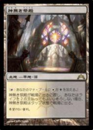神無き祭殿(Godless Shrine)
