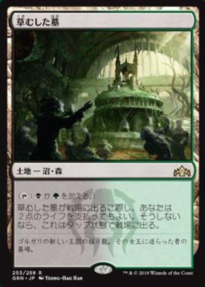 【ラヴニカのギルド】草むした墓(Overgrown Tomb)が新規アートで再録!ギルド「ゴルガリ」のショックランド!