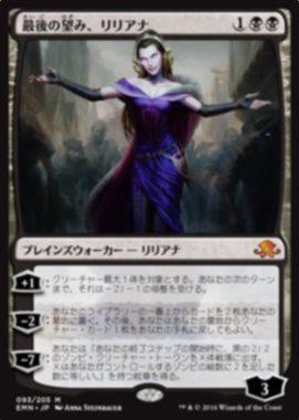 最後の望み、リリアナ(Liliana, the Last Hope)