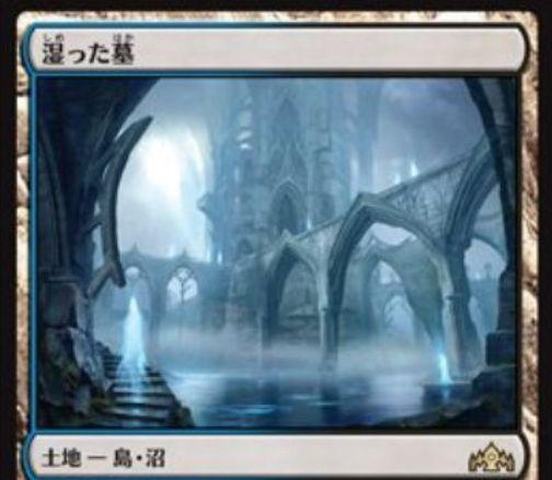 【ラヴニカのギルド】湿った墓(Watery Grave)