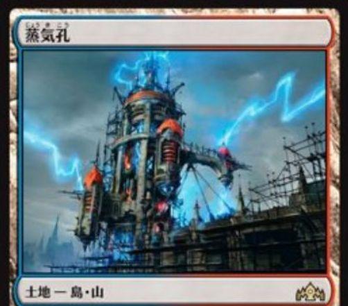 【ラヴニカのギルド】蒸気孔(Steam Vents)が新規アートで再録!ギルド「イゼット」のショックランド!