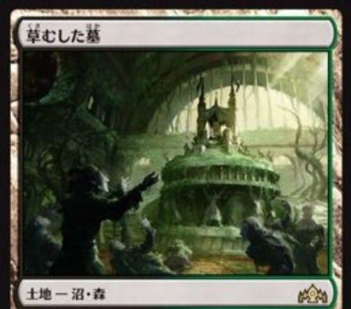 【ラヴニカのギルド】草むした墓(Overgrown Tomb)