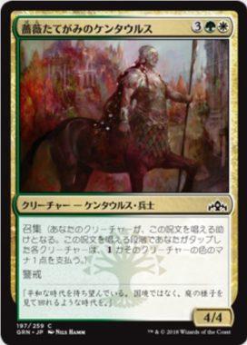 薔薇たてがみのケンタウルス(Rosemane Centaur)