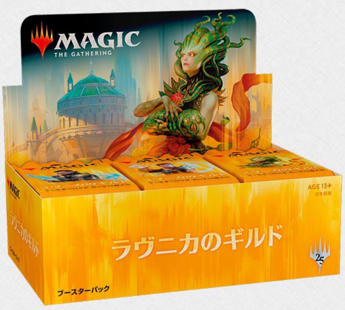 MTG「ラヴニカのギルド」 ブースターボックス(BOX)