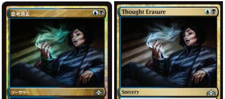 【ラヴニカのギルド】思考消去(Thought Erasure)が公開!青黒で相手の手札の非土地カードを捨てさせ、追加で「諜報1」もできるハンデス・ソーサリー!FNMプロモ版も存在!