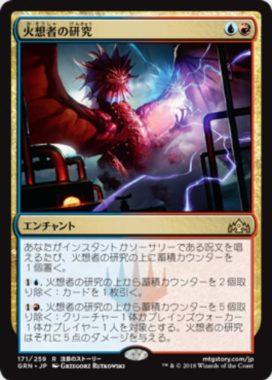 火想者の研究(MTG「ラヴニカのギルド」収録)日本語版