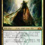 地底王国のリッチ(ラヴニカのギルド)日本語版