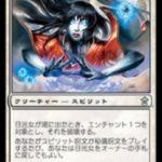 日光女(MTG 女性キャラクター)