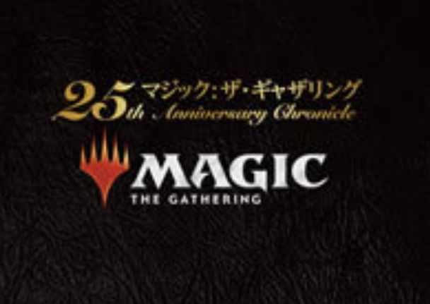 書籍「MTG 25th Anniversary Chronicle」が本日発売!マジック:ザ・ギャザリング25周年を記念したメモリアルブック!