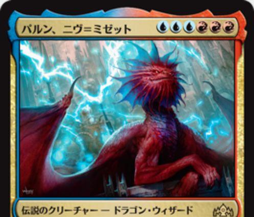 【ラヴニカのギルド】パルン、ニヴ=ミゼット(Niv-Mizzet, Parun)が公開!青赤トリプルシンボルで5/5飛行!打ち消されず、ドローのたびに1点ダメージ!スペルに反応してドローする能力も持つ伝説のドラゴンウィザード!