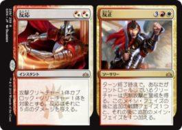 【ラヴニカのギルド】赤白の分割スペル「反応/反正」が公開!攻撃生物かブロック生物に5点ダメージを与える2点インスタント火力か、生物に先制攻撃と警戒を付与しつつ追加の戦闘フェイズを得る5マナソーサリーを選べるボロスの分割混色スペル!