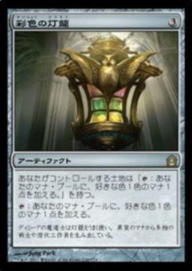 彩色の灯籠(Chromatic Lantern)ラヴニカへの回帰