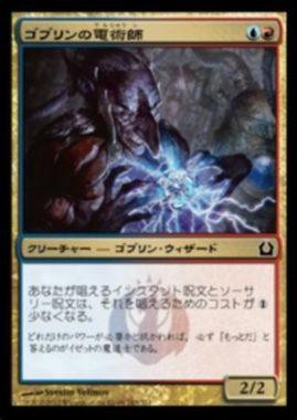 Goblin Electromancer(ゴブリンの電術師)ラヴニカへの回帰