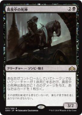 真夜中の死神(Midnight Reaper)ラヴニカのギルド・日本語版