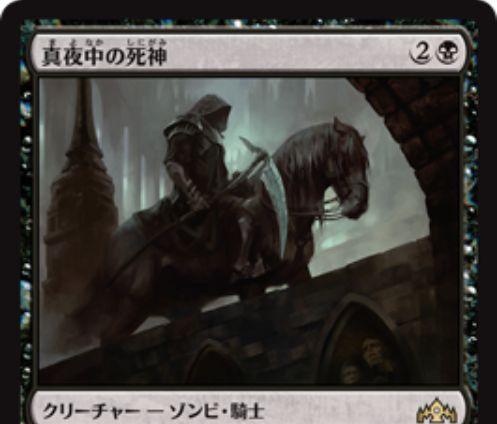 【ラヴニカのギルド】真夜中の死神(Midnight Reaper)が公開!3マナ3/2で自軍の非トークン生物が死亡するたびに1ライフロスを伴う1ドローをもたらすゾンビ騎士クリーチャー!