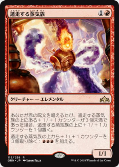 遁走する蒸気族(ラヴニカのギルド)日本語版