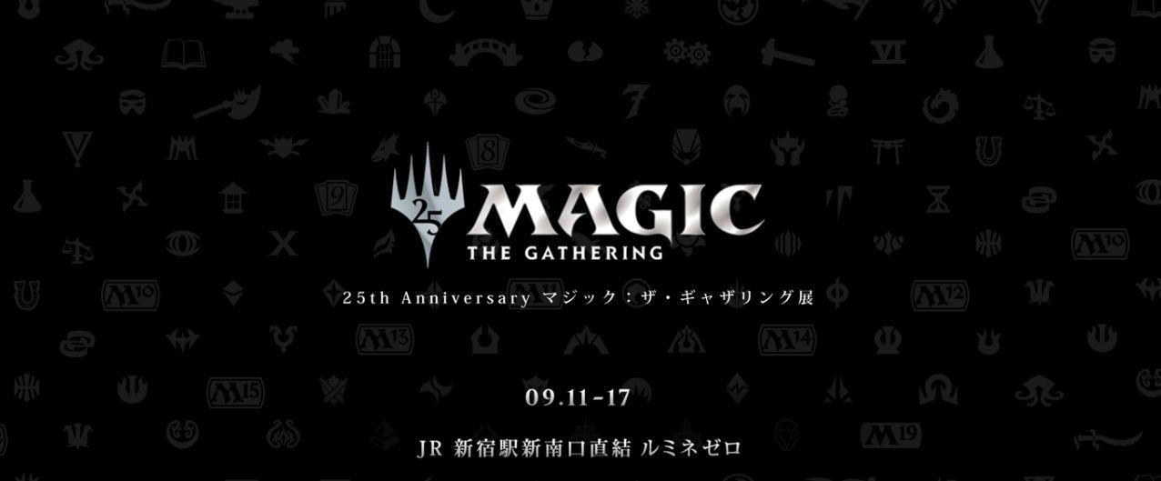 【ラヴニカのギルド】マジック展「先行公開カード」情報一覧まとめ!