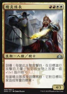 Truefire Captain(英仮名)ラヴニカのギルド・英語版