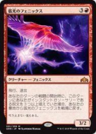 弧光のフェニックス(ラヴニカのギルド)日本語版