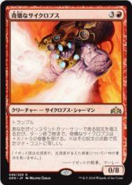 奇矯なサイクロプス(ラヴニカのギルド)日本語版