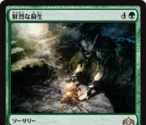 【ラヴニカのギルド】鮮烈な蘇生(Vivid Revival)が公開!緑4で墓地から多色カード3枚を手札に戻すソーサリー!