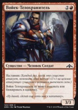 Wojek Bodyguard(英仮名)ラヴニカのギルド・他言語版