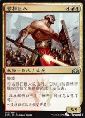 Sweeping Giant(英仮名)ラヴニカのギルド・中国語版