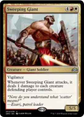 Sweeping Giant(英仮名)ラヴニカのギルド・英語版