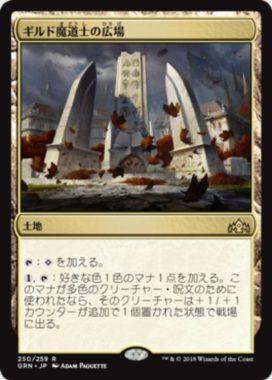 ギルド魔道士の広場(ラヴニカのギルド)日本語版