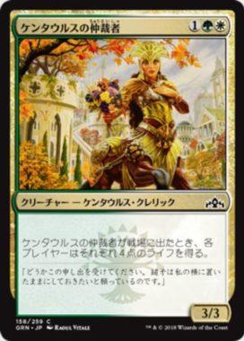 ケンタウルスの仲裁者(Centaur Peacemaker)ラヴニカのギルド