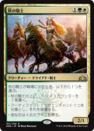 秋の騎士(ラヴニカのギルド)日本語版