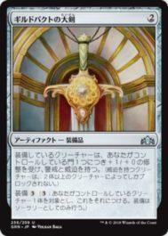 ギルドパクトの大剣(Glaive of the Guildpact)ラヴニカのギルド