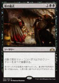 煤の儀式(ラヴニカのギルド)日本語版