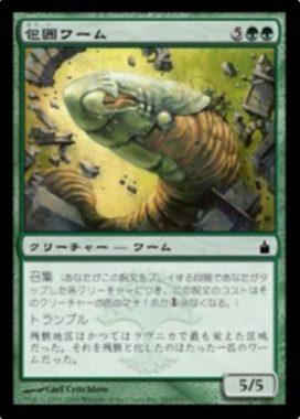包囲ワーム(Siege Wurm)ラヴニカ:ギルドの都