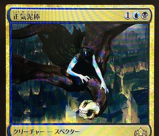 【ラヴニカのギルド】青黒スペクター「正気泥棒」が公開!3マナ2/2飛行&本体ダメージを通すと、そのプレイヤーのライブラリートップ3枚を見て1枚を追放!追放したカードはキャスト可能に!