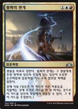 Beacon Bolt(英仮名)ラヴニカのギルド・韓国語版