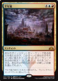 千年嵐( Thousand-Year Storm)ラヴニカのギルド・日本語版