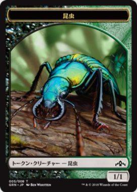 1/1の黒緑昆虫トークン(ラヴニカのギルド)