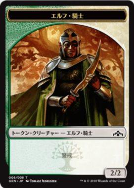 2/2警戒の緑白エルフ騎士トークン(ラヴニカのギルド)
