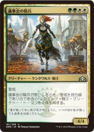 議事会の騎兵(Conclave Cavalry)ラヴニカのギルド・日本語版