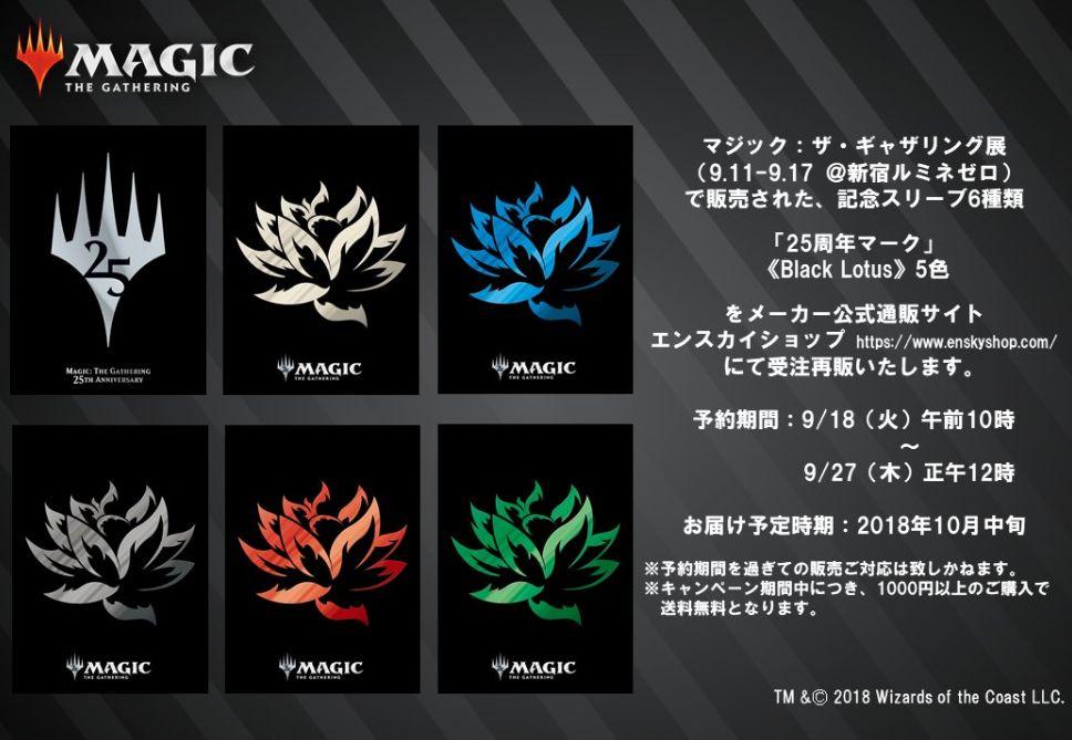 マジック展開催記念「Black Lotus スリーブ」の販売期間&注文時の注意