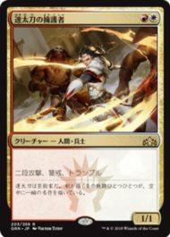 速太刀の擁護者(ラヴニカのギルド)日本語版